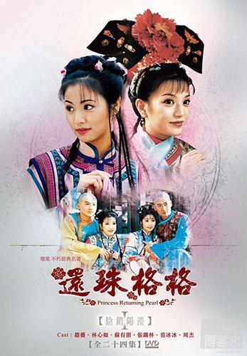 Poster phần 1 của phim Hoàn Châu cách cách
