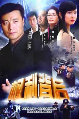 Poster của phim Bản di chúc nghiệt ngã