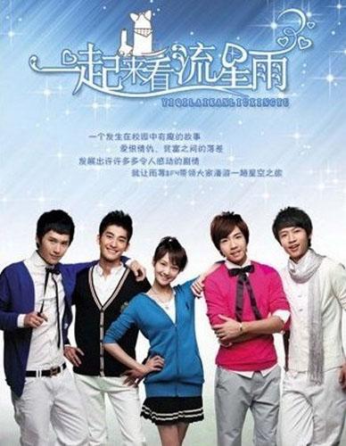 Poster phần 1 của phim Cùng ngắm mưa sao băng