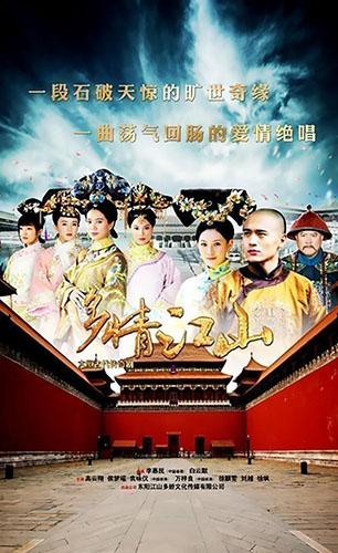 Poster của phim Đa Tình Giang Sơn