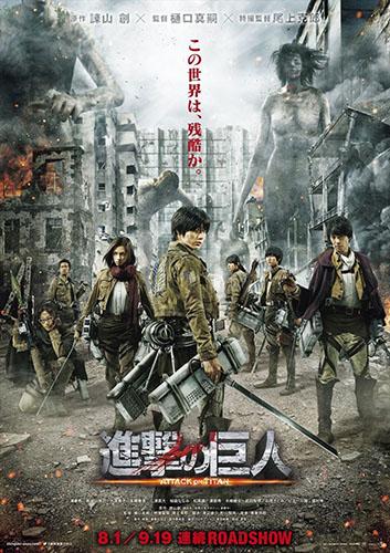 Poster phần 1 của phim Đại chiến Titan