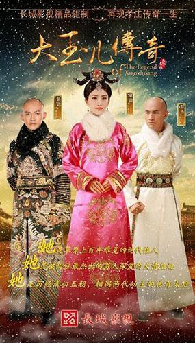 Poster của phim Đại Ngọc Nhi truyền kỳ