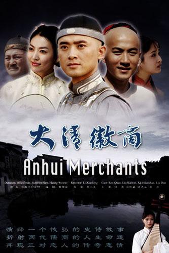 Poster của phim Đại Thanh Huy Thương