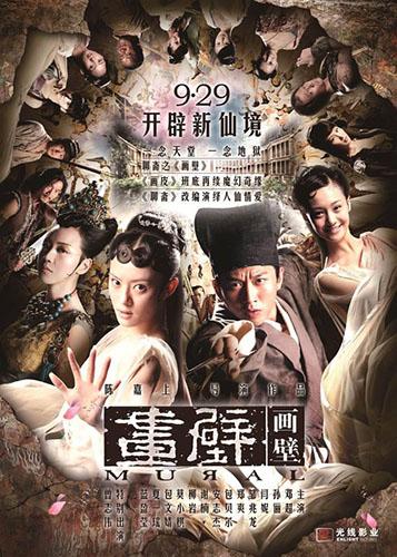 Poster của phim Họa Bích