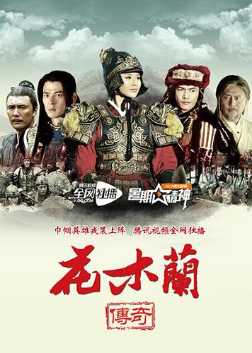 Poster của phim Hoa Mộc Lan truyền kỳ