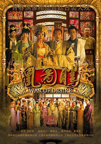 Poster của phim Hoàng Đồ Đằng