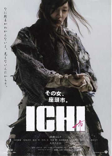 Poster của phim Kiếm Sĩ Mù Xinh Đẹp