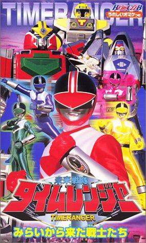 Poster của phim Mirai Sentai Timeranger