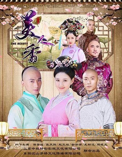 Poster của phim Mỹ Nhân Hương