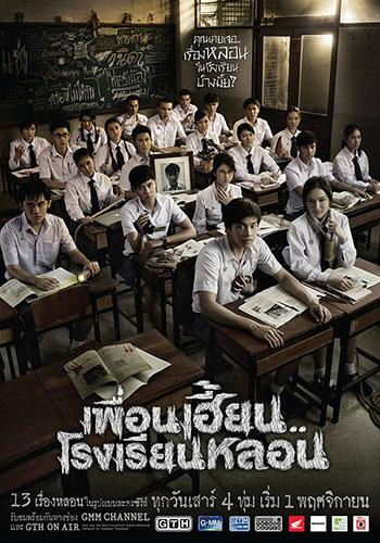 Poster của phim Ngôi trường ma ám