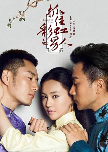 Poster của phim Người đàn ông bắt được cầu vồng