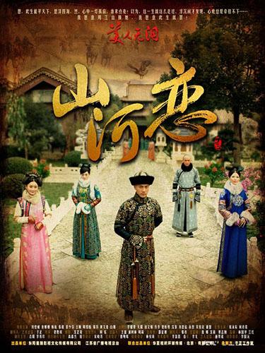 Poster của phim Sơn Hà Luyến - Mỹ Nhân Vô Lệ