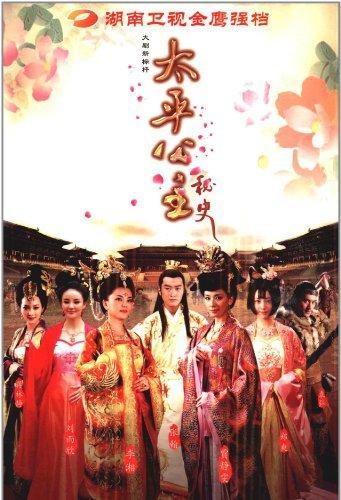 Poster của phim Thái Bình Công Chúa Bí Sử