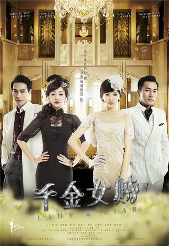 Poster của phim Thiên Kim Nữ Tặc
