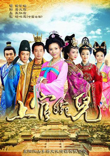 Poster của phim Thượng Quan Uyển Nhi