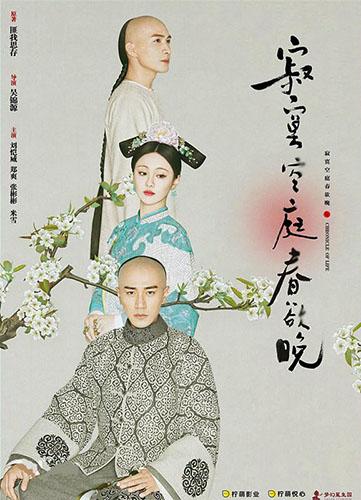 Poster của phim Tịch mịch không đình xuân dục vãn