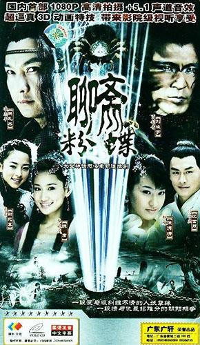 Poster của phim Uyên ương Hồ Điệp