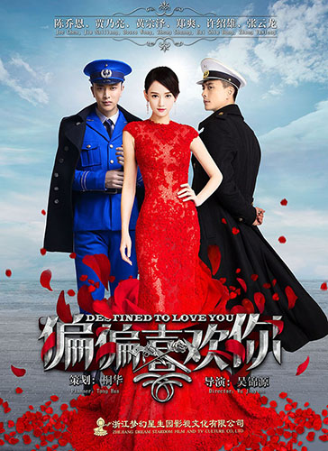 Poster của phim Vẫn cứ thích em