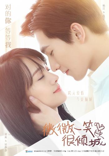 Poster của phim Yêu em từ cái nhìn đầu tiên