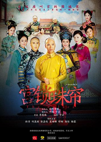 Poster của phim Cung tỏa châu liêm
