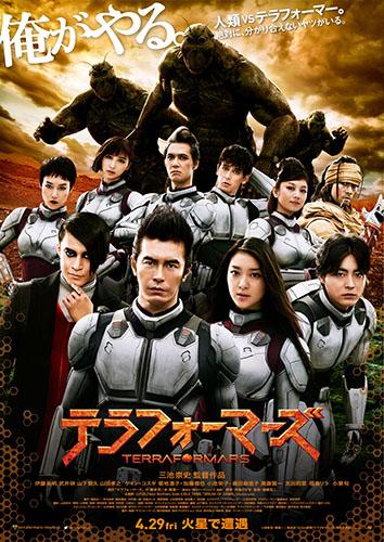 Poster của phim Cuộc chiến trên Sao Hỏa