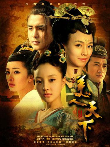 Poster của phim Đường cung mỹ nhân thiên hạ