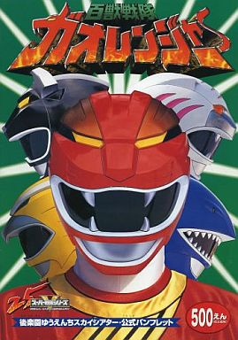 Poster của phim Hyakujuu Sentai Gaoranger