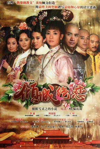 Poster của phim Khuynh thành tuyệt luyến