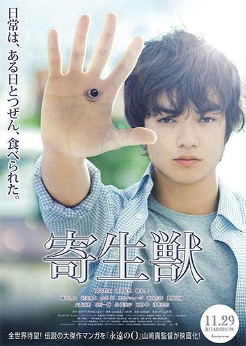 Poster phần 1 của phim Ký sinh thú