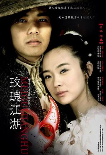 Poster của phim Mai khôi giang hồ
