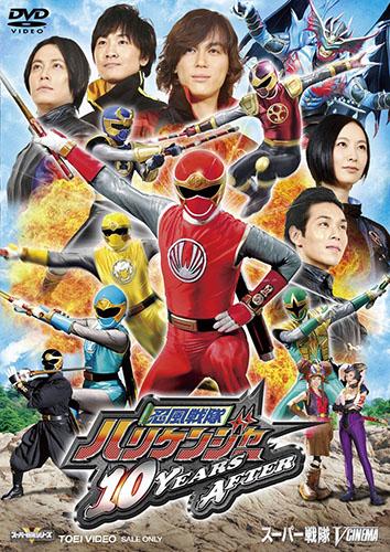 Poster của phim Ninpuu Sentai Hurricaneger