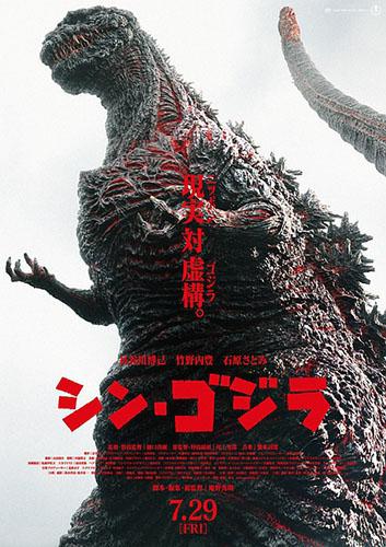 Poster của phim Sự hồi sinh: Shin Godzilla