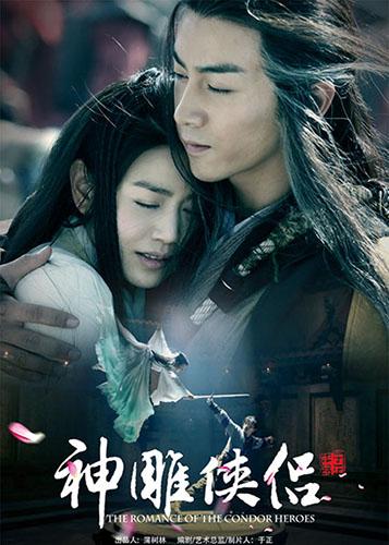 Poster của phim Tân Thần Điêu Đại Hiệp 2014