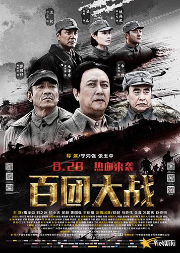 Poster của phim Bách Đoàn Đại Chiến