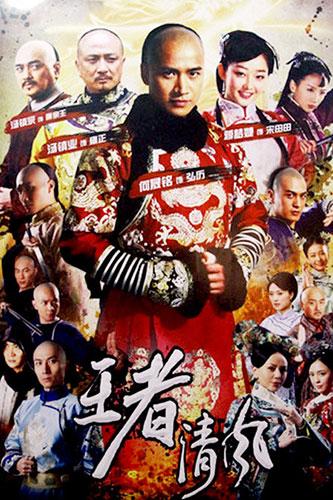 Poster của phim Đường đến ngai vàng