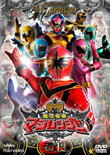 Poster của phim Mahou Sentai Magiranger