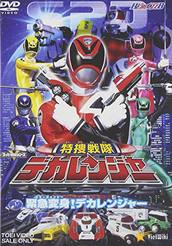 Poster của phim Tokusou Sentai Dekaranger