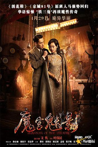 Poster của phim Ma cung mị ảnh