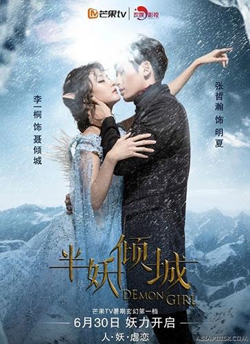 Poster của phim Bán Yêu Khuynh Thành