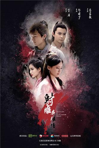 Poster của phim Tân Anh Hùng Xạ Điêu