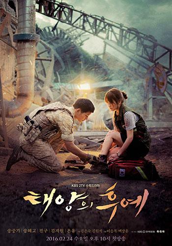 Poster của phim Hậu Duệ của Mặt Trời