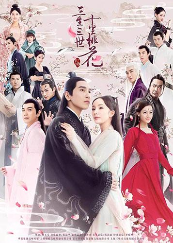 Poster của phim Tam sinh tam thế thập lý đào hoa