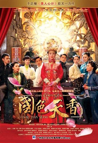 Poster của phim Quốc sắc thiên hương