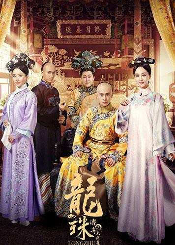 Poster của phim Long Châu Truyền Kỳ