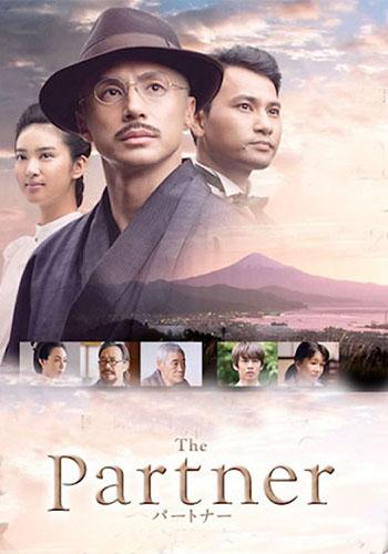 Poster của phim Người cộng sự