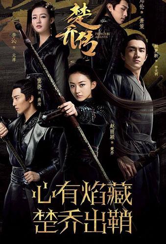 Poster của phim Sở Kiều truyện