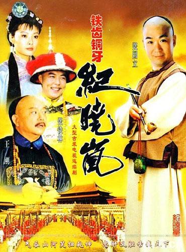 Poster của phim Bản lĩnh Kỷ Hiểu Lam
