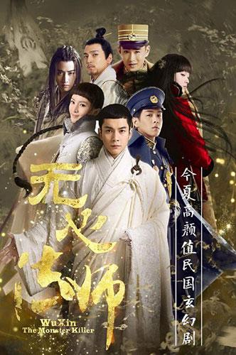 Poster của phim Pháp sư Vô Tâm