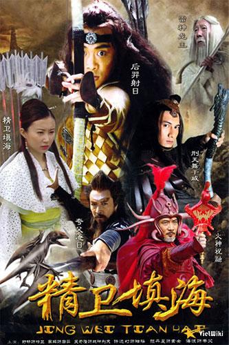 Poster của phim Chuyện nàng Tinh Vệ lấp biển