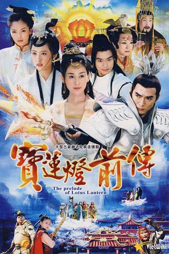Poster của phim Bảo Liên Đăng tiền truyện